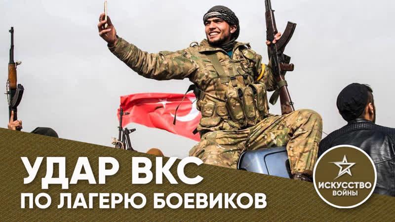Удар по про Турецкой базе боевиков