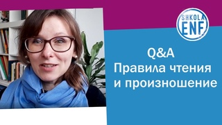 ENF Q&A чтение и произношение