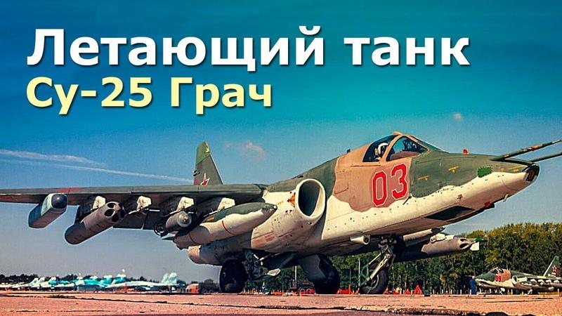 Су 25 Грач Штурмовая авиация