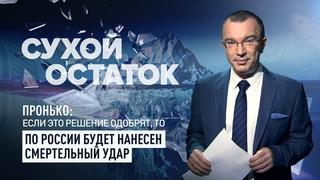 Пронько: Если это решение одобрят, то по России будет нанесён смертельный удар