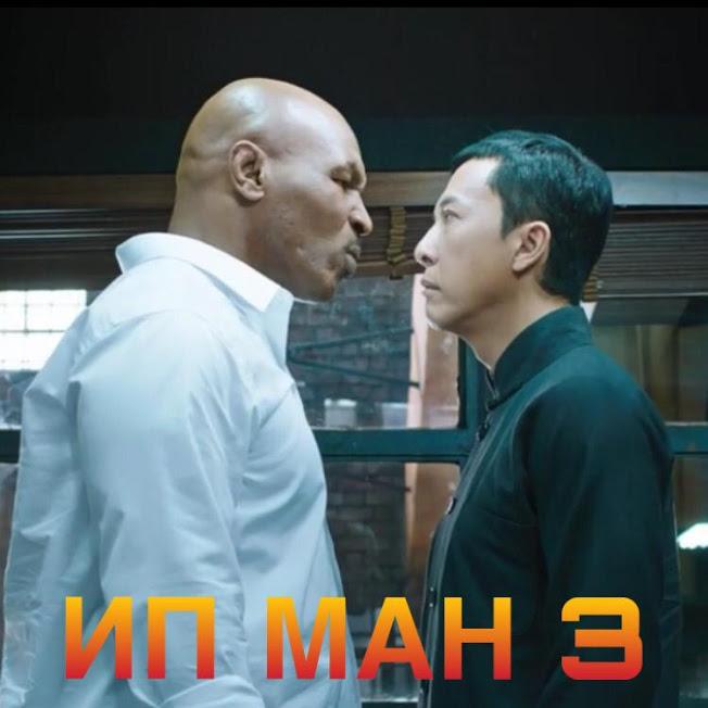 Фильи Ип Ман 3