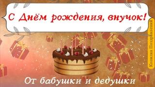 Красивое поздравление с Днем рождения внуку от бабушки и дедушки. Музыкальная открытка, плейкаст