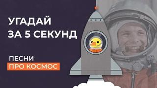 УГАДАЙ ПЕСНЮ | День космонавтики