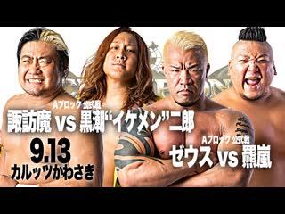 Смотрим AJPW Champion Carnival 2020 - День 2