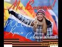 Песня Севастополь - город герой Крым НАШ