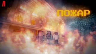ПОЖАР! ДЕЛО «СЕРП И МОЛОТ» #4 - Minecraft Сериал