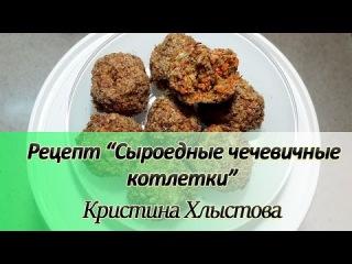 Сыроедные чечевичные котлетки. Простые рецепты сыроедения | Кристина Хлыстова