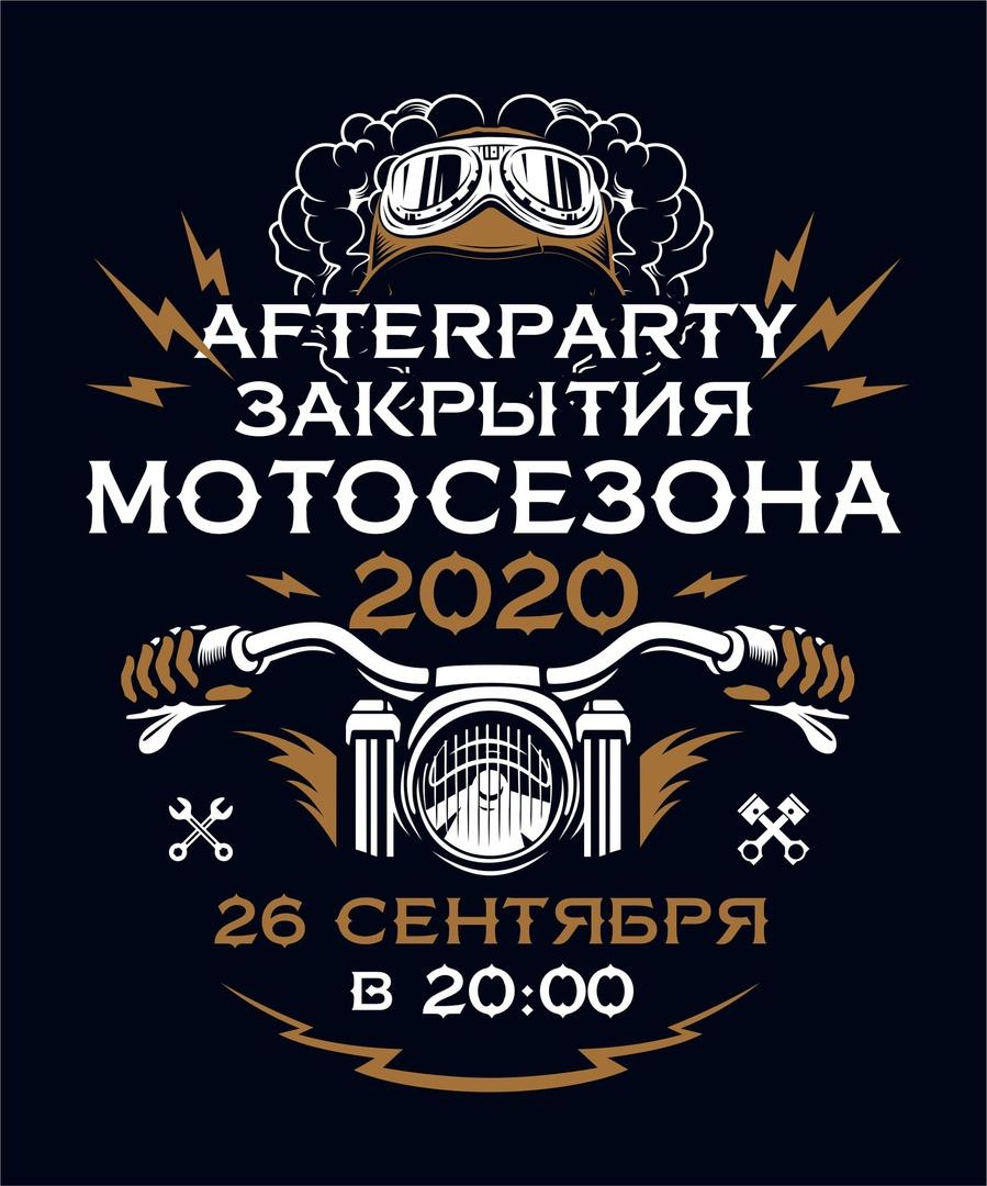 Афиша Красноярск Afterparty Закрытия Мотосезона 2020