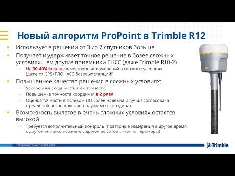 Trimble ProPoint маркетинговый ход или новый уровень возможностей GNSS Увеличиваем продуктивность