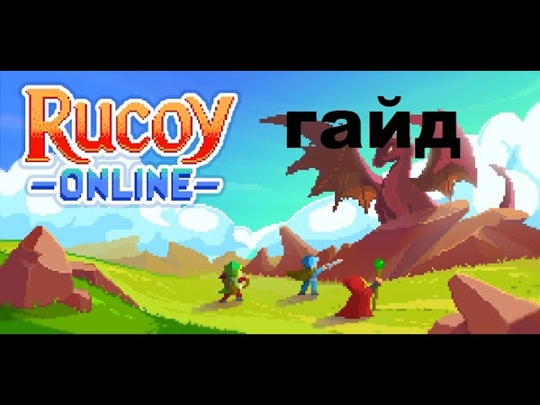 Rucoy online гайд