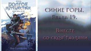 Очень долгое путешествие или Инь и Ян   Глава 19   Яна Соловьева   Аудиокнига