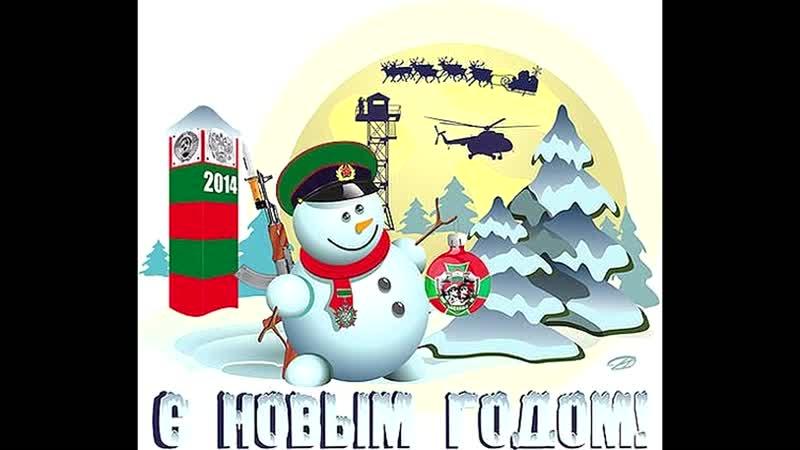 вашему поздравление новым годом для военных выполнена стиле модерн