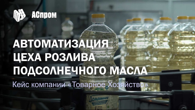 Производство подсолнечного масла Автоматизация Оборудование Технологии