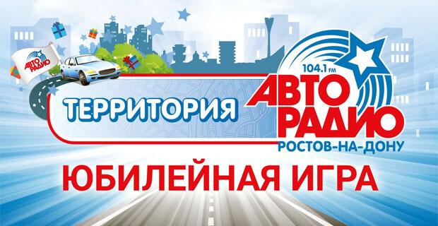В Ростове-на-Дону растет «Территория Авторадио» - Новости радио OnAir.ru