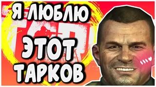 Я люблю этот Тарков всей душой   Escape From Tarkov   Монтаж приколы мемы