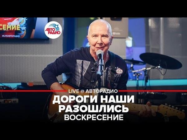🅰️ Воскресение - Дороги Наши Разошлись (LIVE @ Авторадио)