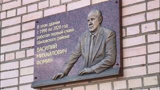 В Шилове установили барельеф в память о Василии Фомине