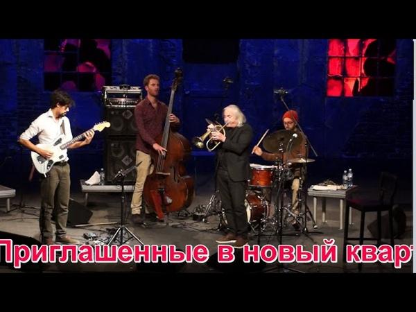 Enrico Rava New Quartet Italiy Panchevo azz Festival Энрико Рава Квартет Панчево Джаз 2