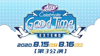 "アニメARP Backstage Pass後夜祭 ""Celebrate Good Time"" -EXTEND-」第3公演"