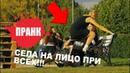 ПРАНК / ДЕВУШКА СЕЛА НА ЛИЦО / РЕАКЦИЯ ЛЮДЕЙ /
