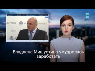 Пару слов о новом Премьере..