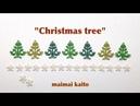 タティングレース「クリスマスツリー」 Tatting lace Christmas tree