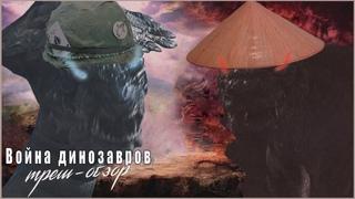 """Апокалипсис по-южнокорейски. (Треш-обзор фильма """"Война динозавров"""")"""
