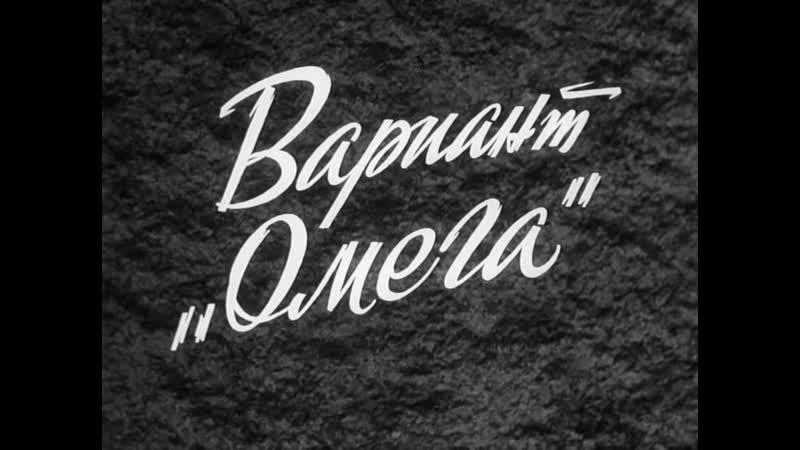 Вариант Омега 5 серия 1975