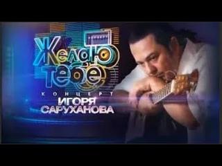 Желаю тебе Юбилейный концерт Игоря Саруханова 2016 (официальное видео)