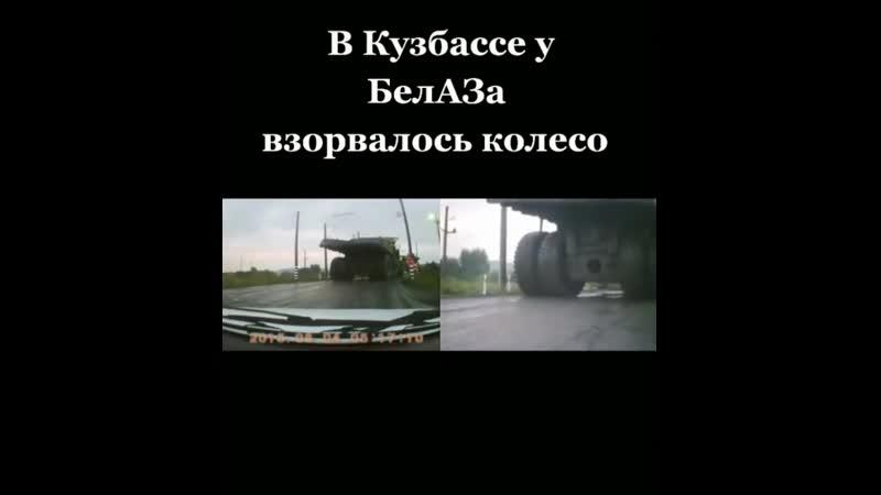 Взрыв колеса Белаза