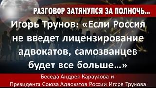 Игорь Трунов: «Если Россия не введет лицензирование адвокатов, самозванцев будет все больше…»