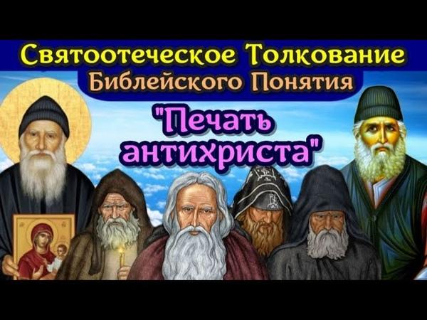 Святоотеческое толкование библейского понятия печать антихриста