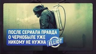 После сериала правда о Чернобыле уже никому не нужна (ELLIOTT)
