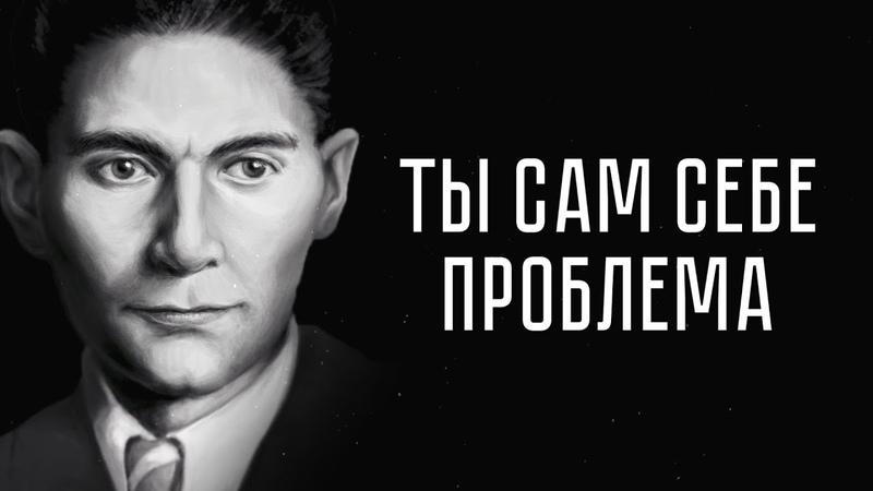 Великие Слова Франца Кафки