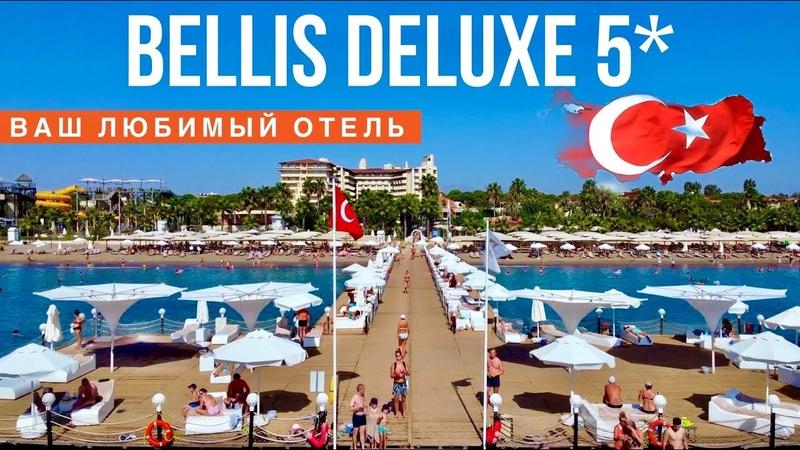 ТУРЦИЯ ВАШ ЛЮБИМЫЙ ОТЕЛЬ Bellis Deluxe 5* Шикарный бар завтрак на все включено территория пляж