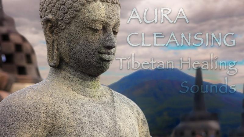Тибетские целительные звуки очищают ауру и пространство Удаляет всю негативную энергию