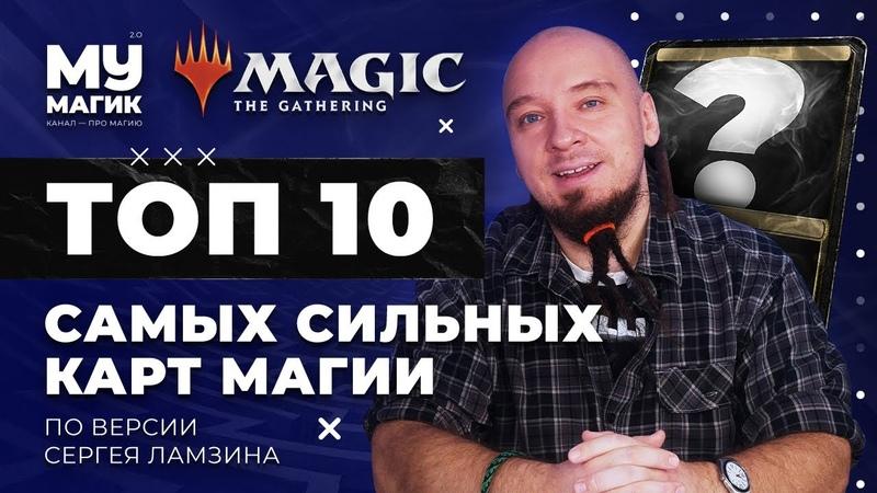 ТОП 10 самых СИЛЬНЫХ карт В МАГИИ по версии Сергея Ламзина TOP 10 Best Magic The Gathering Cards