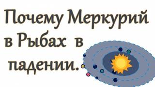 Меркурий перешел в Рыбы. Почему Меркурий падает в Рыбах. Ведическая астрология.