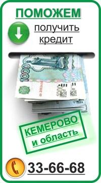 Как взять кредит в кемерово как взять деньги в кредит в евросети