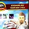 EXSADE INTERLUDE x100000
