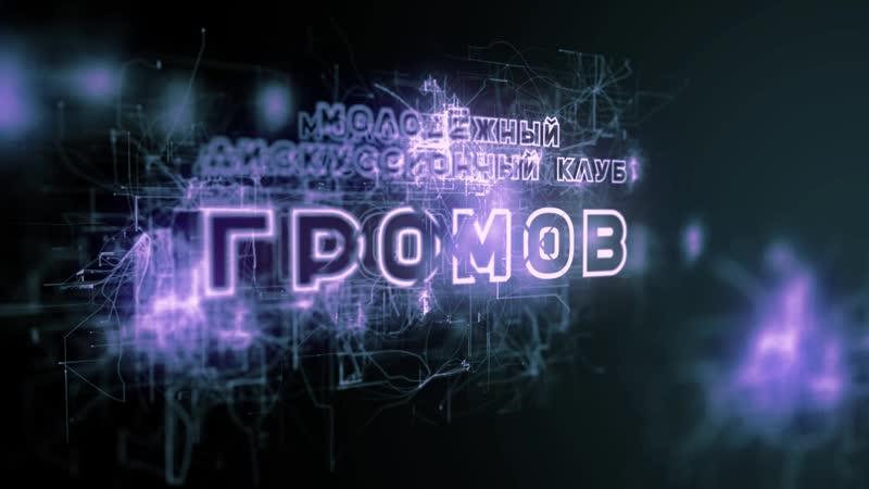 Анимация логотипа для Дискуссионного клуба ГРОМОВ