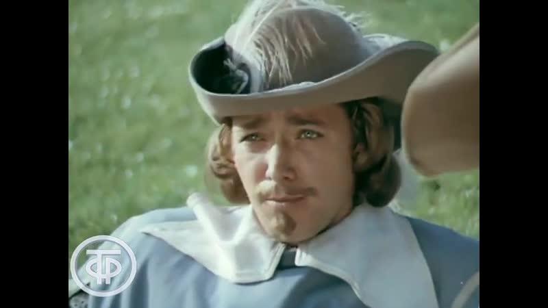 Песня Арамиса Хоть право я не дуэлянт из фильма Д`Артаньян и три мушкетера 1979