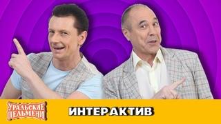 Интерактив Соколов и Ярица — Уральские Пельмени   Любимое — Челябинск