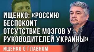 Ищенко: «Россию беспокоит отсутствие мозгов у руководителей Украины»