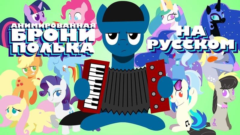 Брони Полька Анимация Viva Reverie