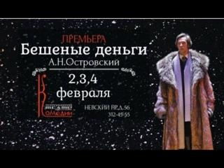 Бешеные деньги - Санкт Петербургский театр Комедии имени Н. П.  Акимова (2019)