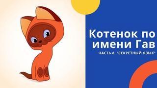 Котенок по имени Гав: Секретный язык. Слушать онлайн сказку Григория Остера.