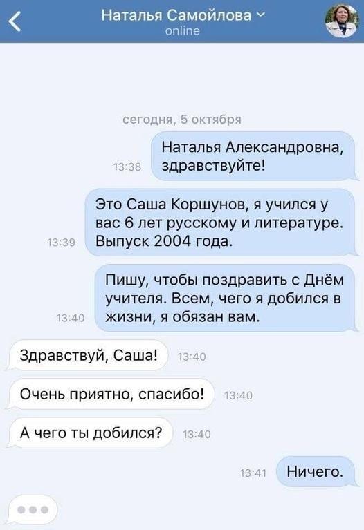 Все мы немного как Саша Коршунов