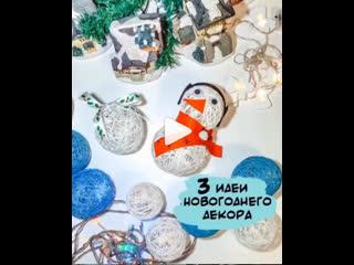 Три очень крутые идеи новогоднего декора!