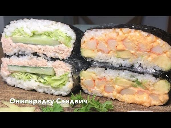 Онигирадзу 🍙 Бесспорно самый вкусный в мире сэндвич Делается легко съедается быстро 😉